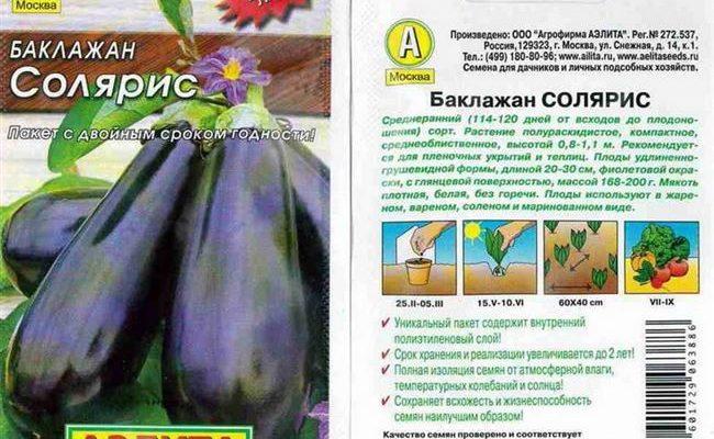 """Отзыв: Семена баклажана Аэлита """"Солярис"""" - Отличный сорт для пленочной теплицы!"""