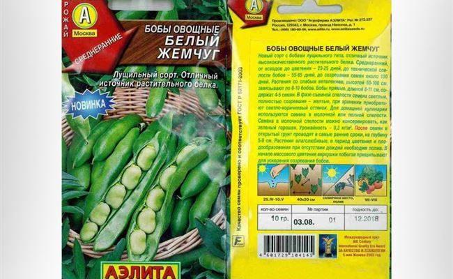 Белая Гвардия - сорт растения Бобы овощные