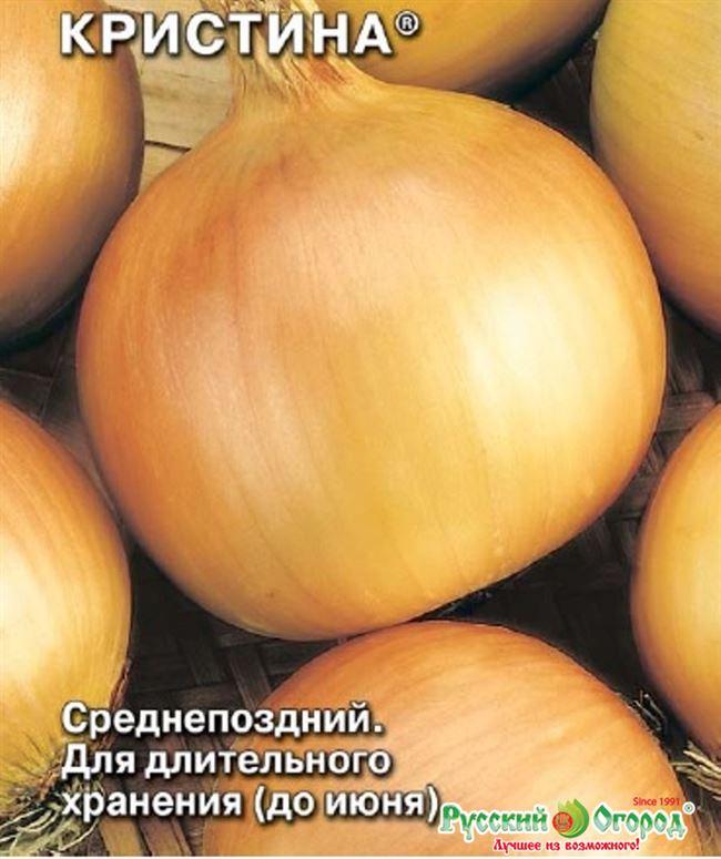 Семена Лук репчатый Кристина (с) Седек