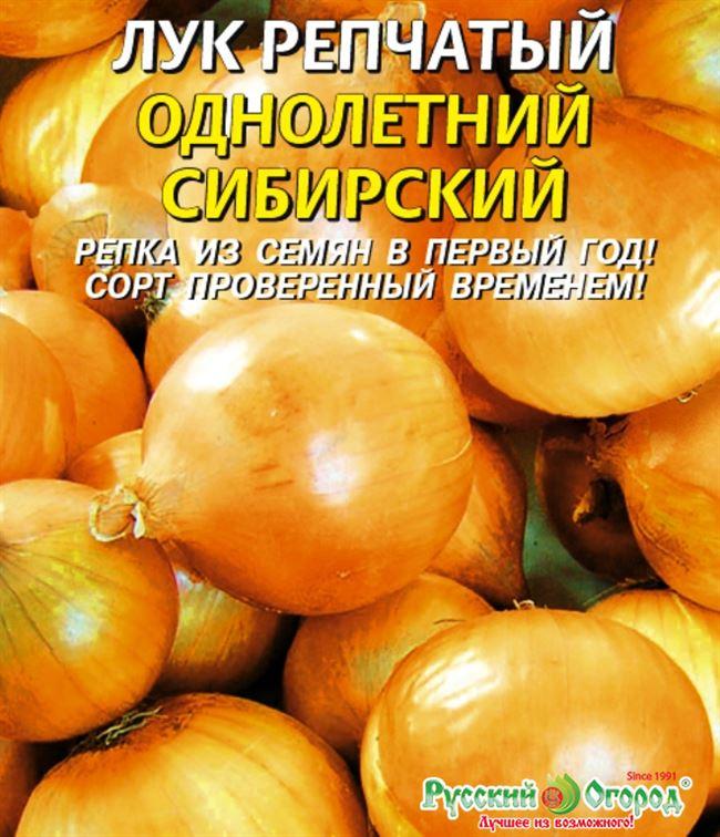 Лук репчатый Сибирский Однолетний (УД) 0,5 гр бел/п