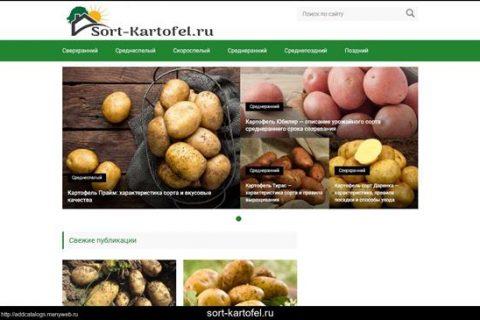 Сорта картофеля с названиями по алфавиту: характеристика, описание, урожайность