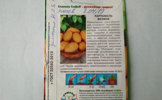 Картофель Фабула: описание сорта и характеристика, фото и отзывы