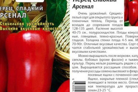 Перец сладкий Антиквар /  Агромания