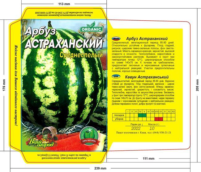 Характеристики Астраханского арбуза и правила выращивания