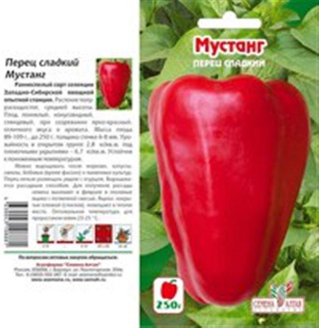Приз - сорт растения Перец сладкий