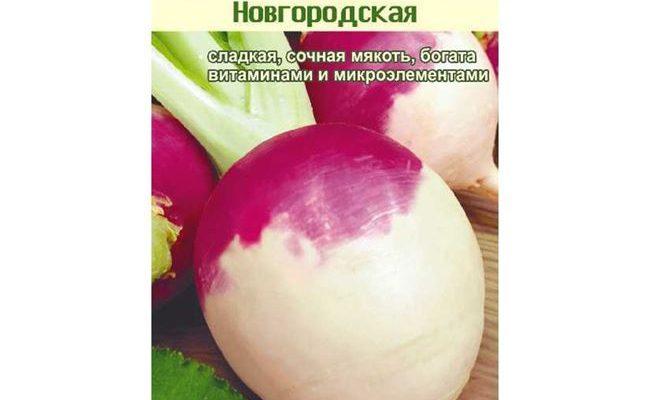 Брюква Новгородская