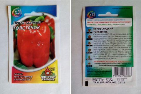 Перец Толстяк F1: характеристика и описание сладкого болгарского сорта, отзывы о выращивании, фото семян Седек