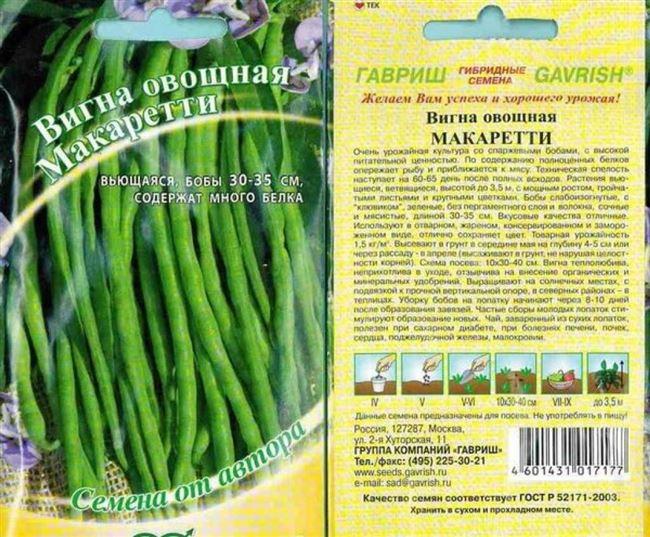 Удивительная вигна овощная: выращиваем на своей даче