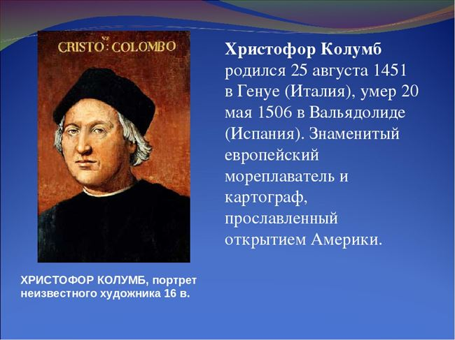 Перец сладкий Христофор Колумб