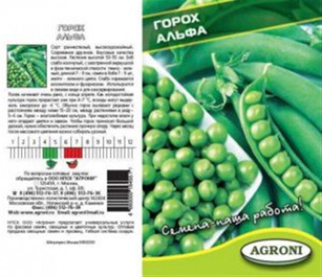 Авола - сорт растения Горох овощной
