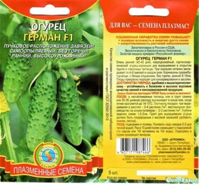 Семена и рассада овощных культурв России
