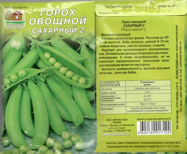 ТОП 30 лучших сортов семян гороха с описанием и характеристиками