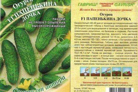 Отзыв о Семена огурца Гавриш «Папенькина дочка»   Даёт хорошие и богатые урожаи, вкусные и сочные плоды.