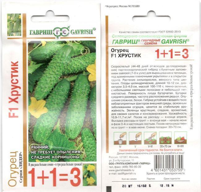 ПОИСК / Семена Огурец Пилигрим F1 12 семян в пакете