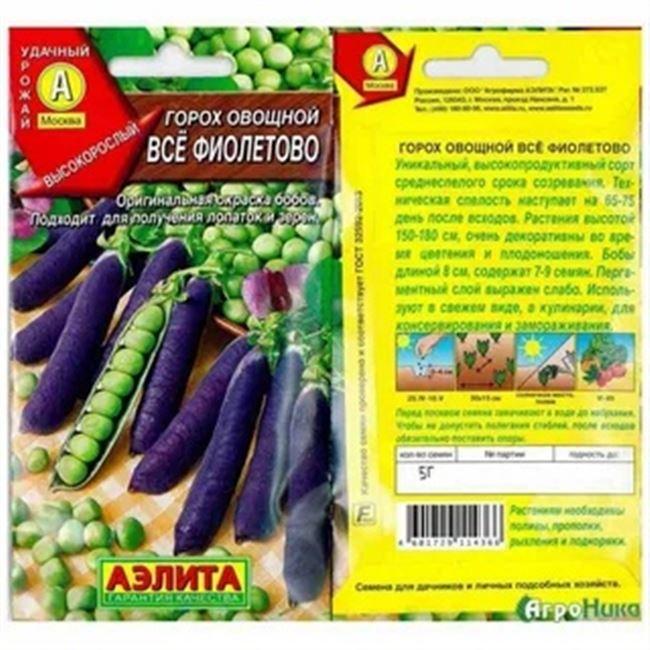 Горох овощной Грибовский юбилейный