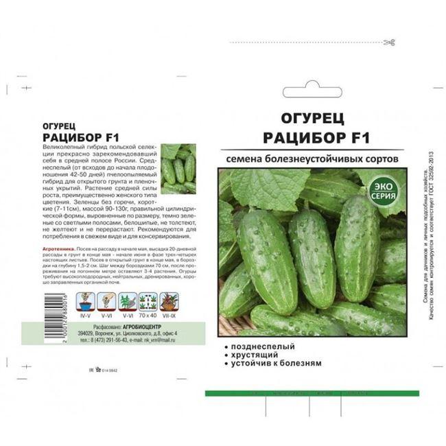 Рацибор - сорт растения Огурец