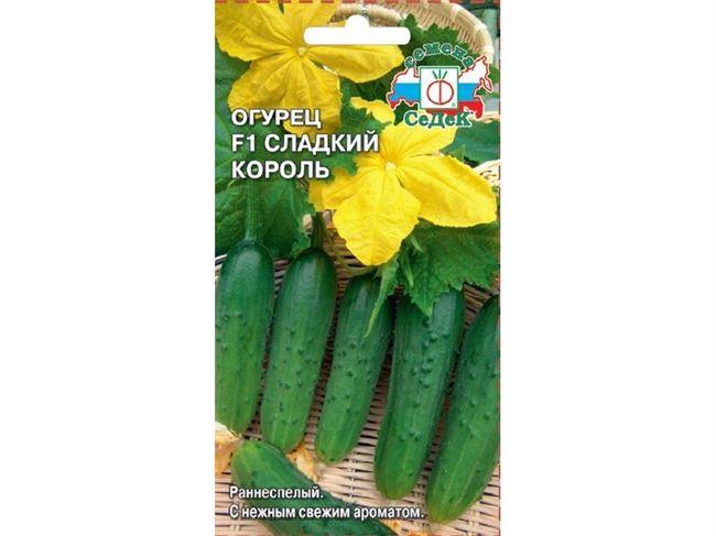 Сладкий Король - сорт растения Огурец