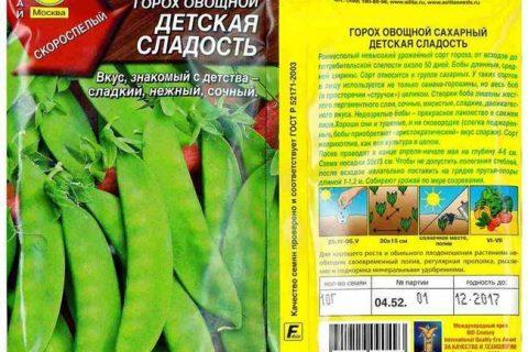 Горох Кузнечик — описание сорта, выращивание, отзывы