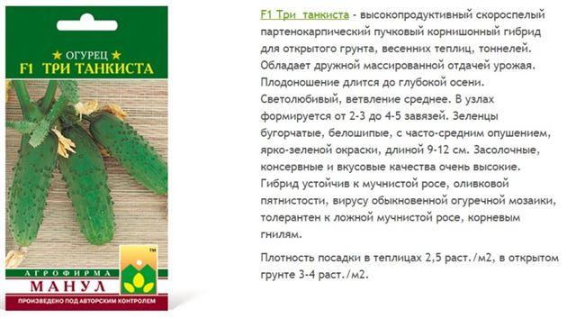Преимущества выращивания сорта огурцов «Три танкиста f1»