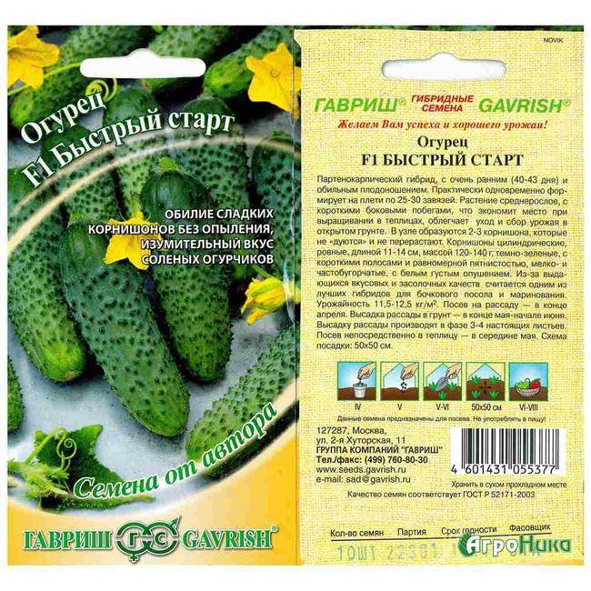 """Отзыв: Семена огурца Гавриш """"F1 Фасон"""" - стабильная урожайность,вкусные огурчики."""