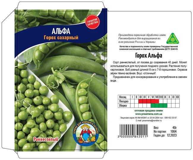 Лея - сорт растения Горох овощной