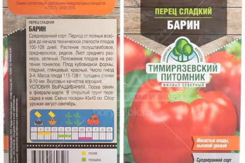 Перец Барин F1: характеристика и описание сладкого болгарского сорта, отзывы об урожайности, фото семян Манул