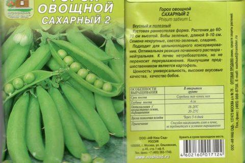 Сахарная Глазурь — сорт растения Горох овощной