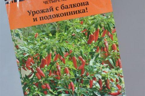 Перец кустарниковый Дракоша (острый) семена — низкая цена, описание, отзывы, продажа