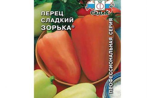 Отзыв о Семена СеДеК перец сладкий «Зорька»   Ультраскороспелый и суперурожайный.