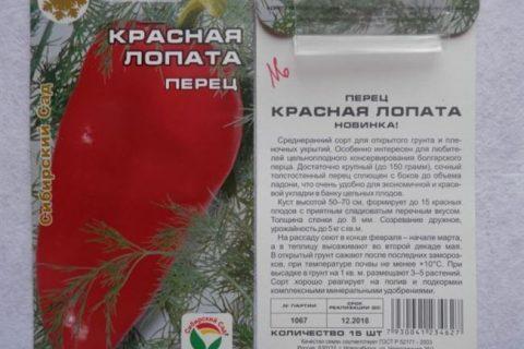 Перец Красная лопата: описание, характеристика и урожайность сорта, фото