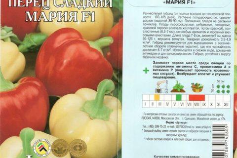 Отзыв о Семена перца сладкого Седек «Марья»   Что выросло, то выросло)