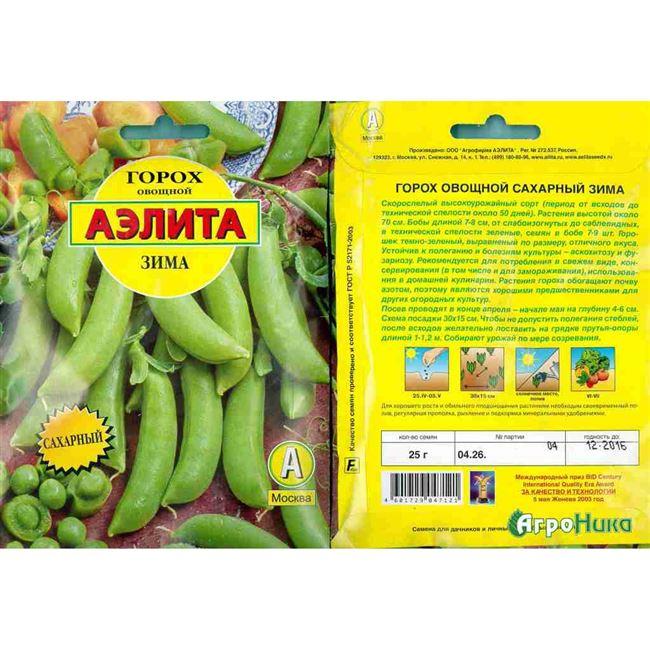 Трофи - сорт растения Горох овощной