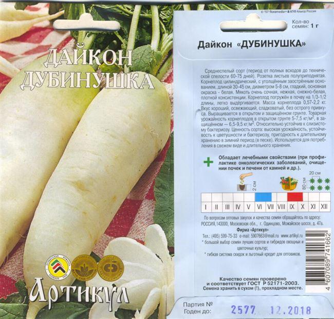 Описание сорта дайкона Дубинушка, особенности выращивания и ухода