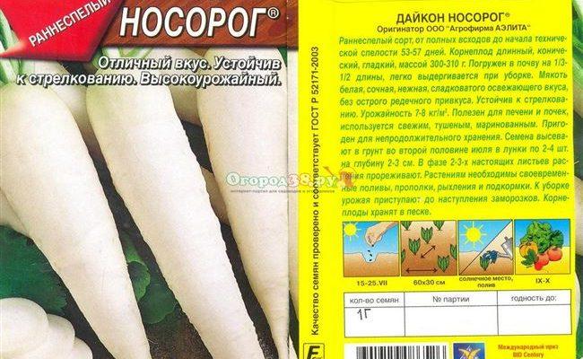 Дайкон Носорог