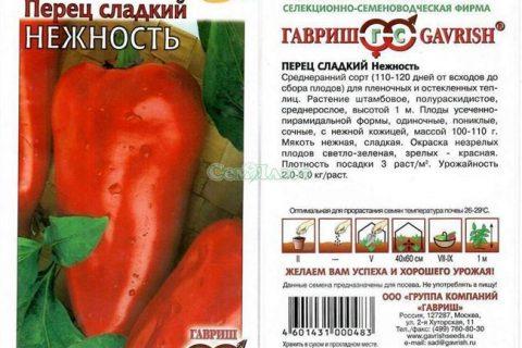 Перец Фон барон красный: описание сорта, характеристика плодов, агротехника выращивания и ухода