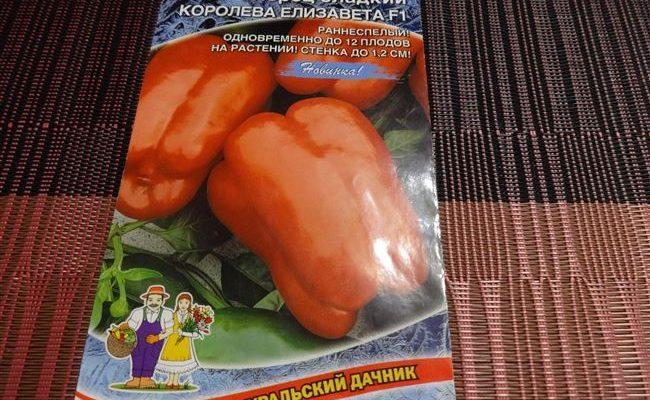 Перец сладкий Королева Елизавета ® F1, 20 шт. Сибирская серия