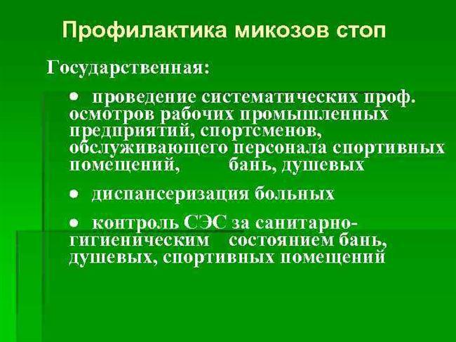 Профилактика Эпидермофитии стоп: