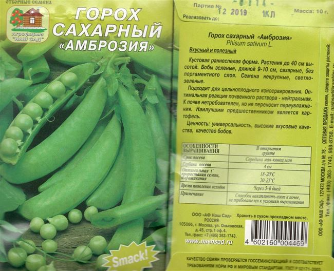 Горох амброзия сахарный описание сорта
