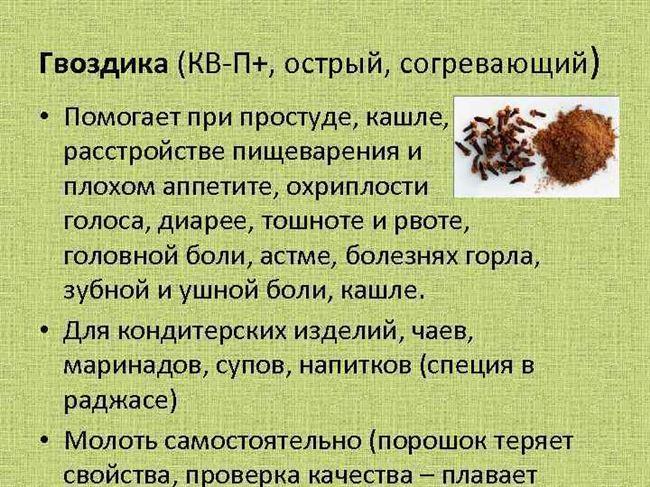 Народные рецепты со специей