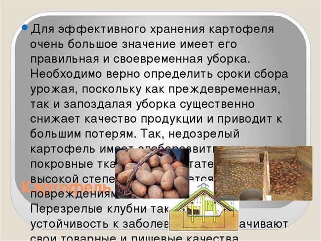 Сбор, хранение и применение урожая