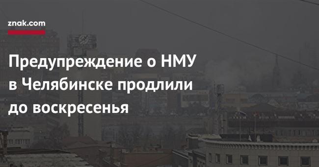 НМУ сохранятся в семи городах Челябинской области на выходные и понедельник