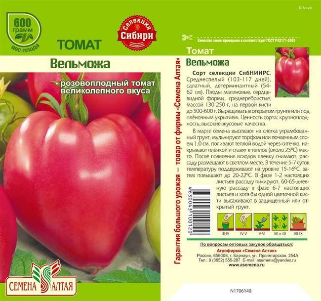 Плюсы и минусы сорта томатов Очарование