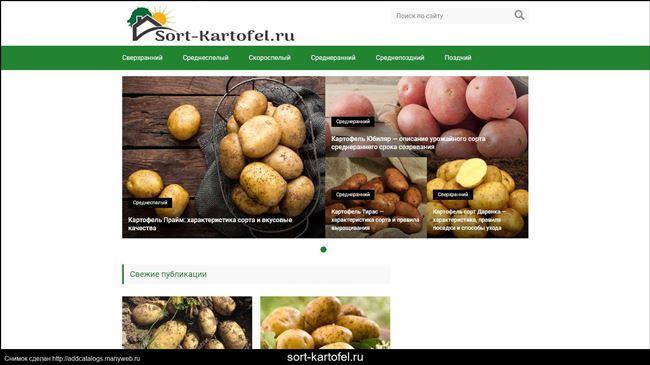 Таблица: достоинства и недостатки посадки картофеля семенами