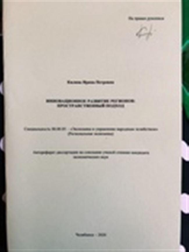 Заключение диссертации по теме «Ботаника», Горбунова, Елена Олеговна