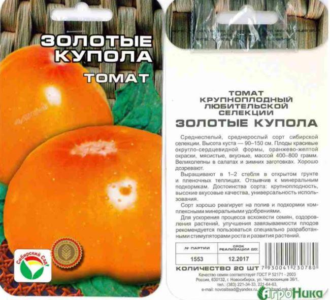 Описание сорта томатов «Золотые купола»