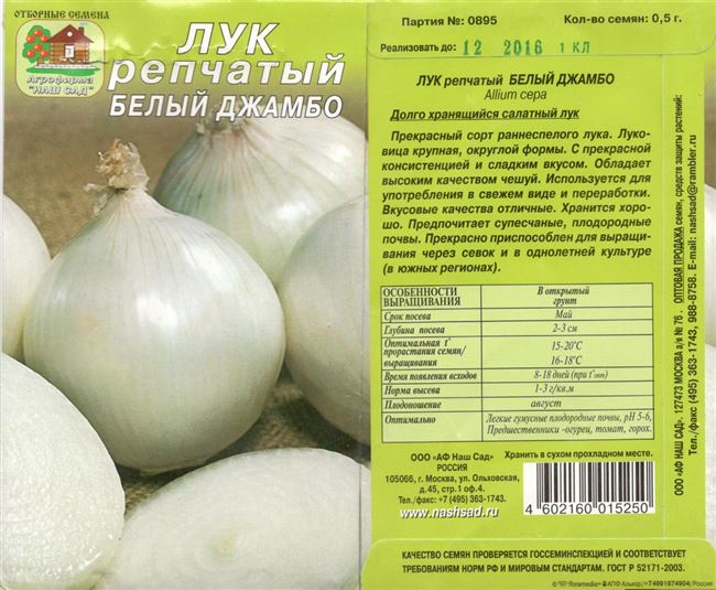 Характеристика луковицы, описание внешнего вида, вкусовые качества