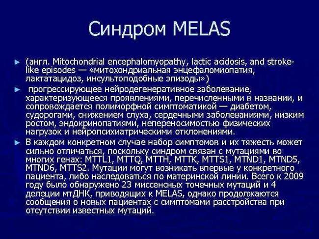 Лечение MELAS-синдрома