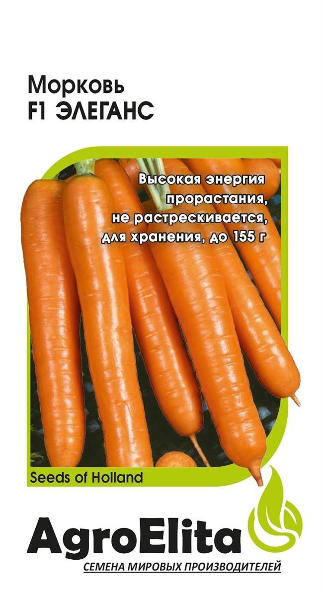 Описание гибрида Морковь Элеганс F1