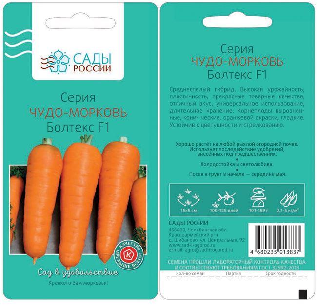 Влажность воздуха при хранении моркови