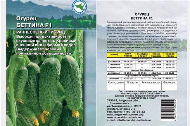 отзывы, описание сорта и характеристики, фото семян, посадка и уход